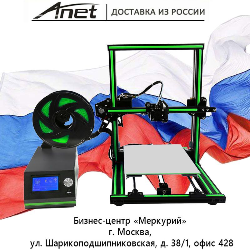 2018 New Anet E10 /E12 Only here / Super easy installation/ 8GB SD and plastic as gifts/ express shipping from Moscow
