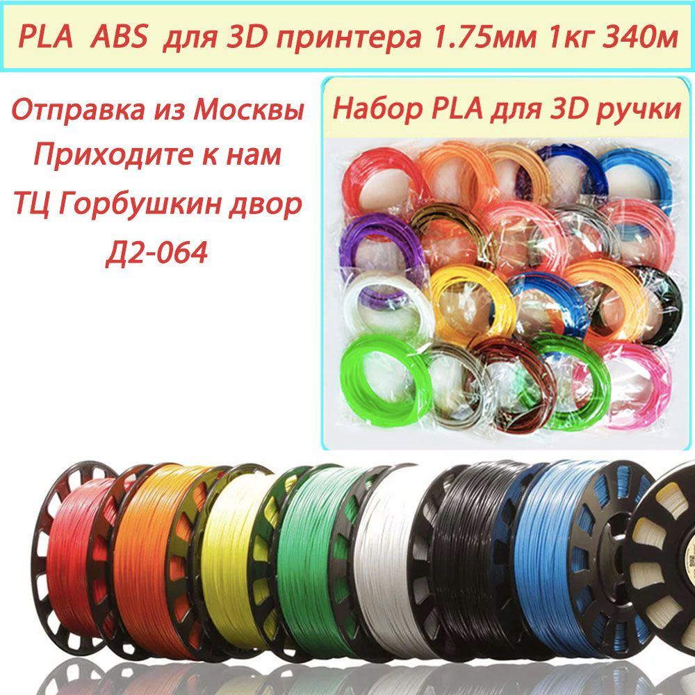 PLA!! ABS!! lueur dans l'obscurité YOUSU filament en plastique 3d imprimante 3d stylo/1 kg 340 m/5 m 20 couleurs/expédition de Moscou