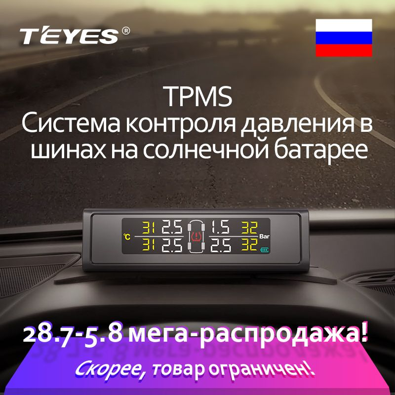 Teyes 2018 TPMS Car Auto Wireless Tire <font><b>Pressure</b></font> Monitoring System Solar Power Digital LCD Color Display With 4 Internal/External