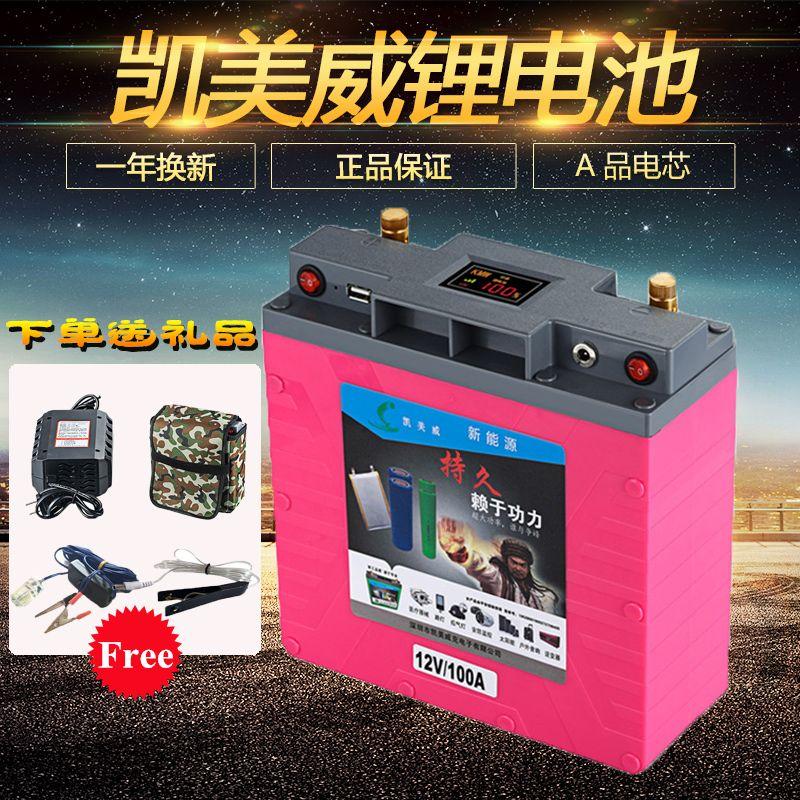 Big-capacity 12V/5V 60AH,80AH,100AH,120AH,150AH,180AH,220AH Lithium-ion Li-polymer rechargeable Batteries for Power source