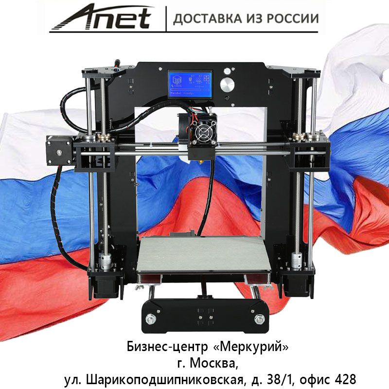 Additional soplo nozzle 3D printer kit New prusa i3 reprap Anet A6 A8/SD <font><b>card</b></font> PLA plastic as gifts/express shipping from Moscow
