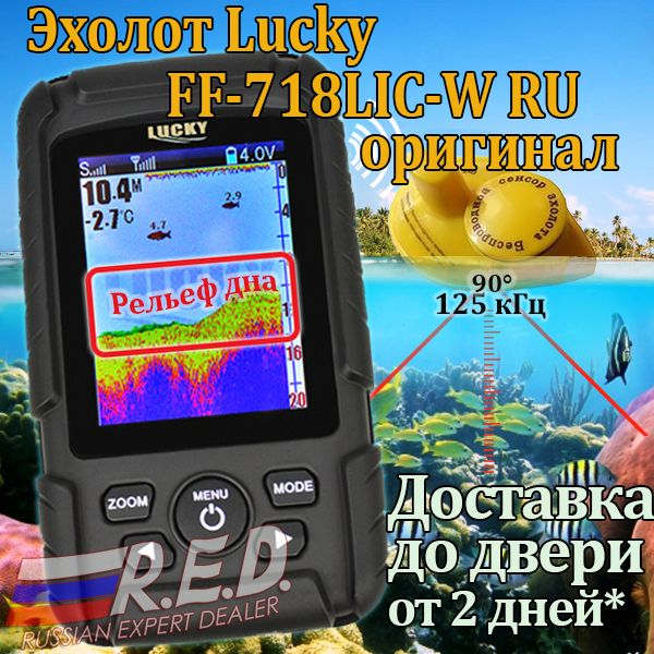 Lucky FF718LiC-W Russian Version Colored Wireless Fish Finder Sonar Sensor 45M Rechargeable Battery Portable Russian/English