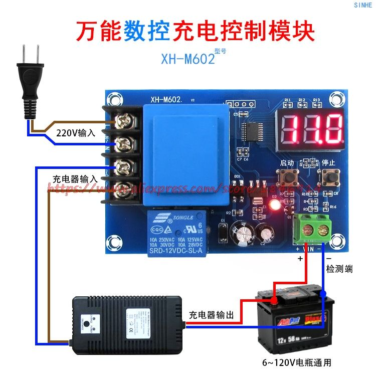 NEW XH-M602 digital control battery lithium battery charging control module Battery charge control switch Protection board