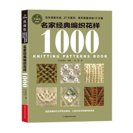 2017 Nouveau Arrivel Chandail À Tricoter 1000 modèle différent livre/accroché besoin et aiguille à tricoter compétence manuel