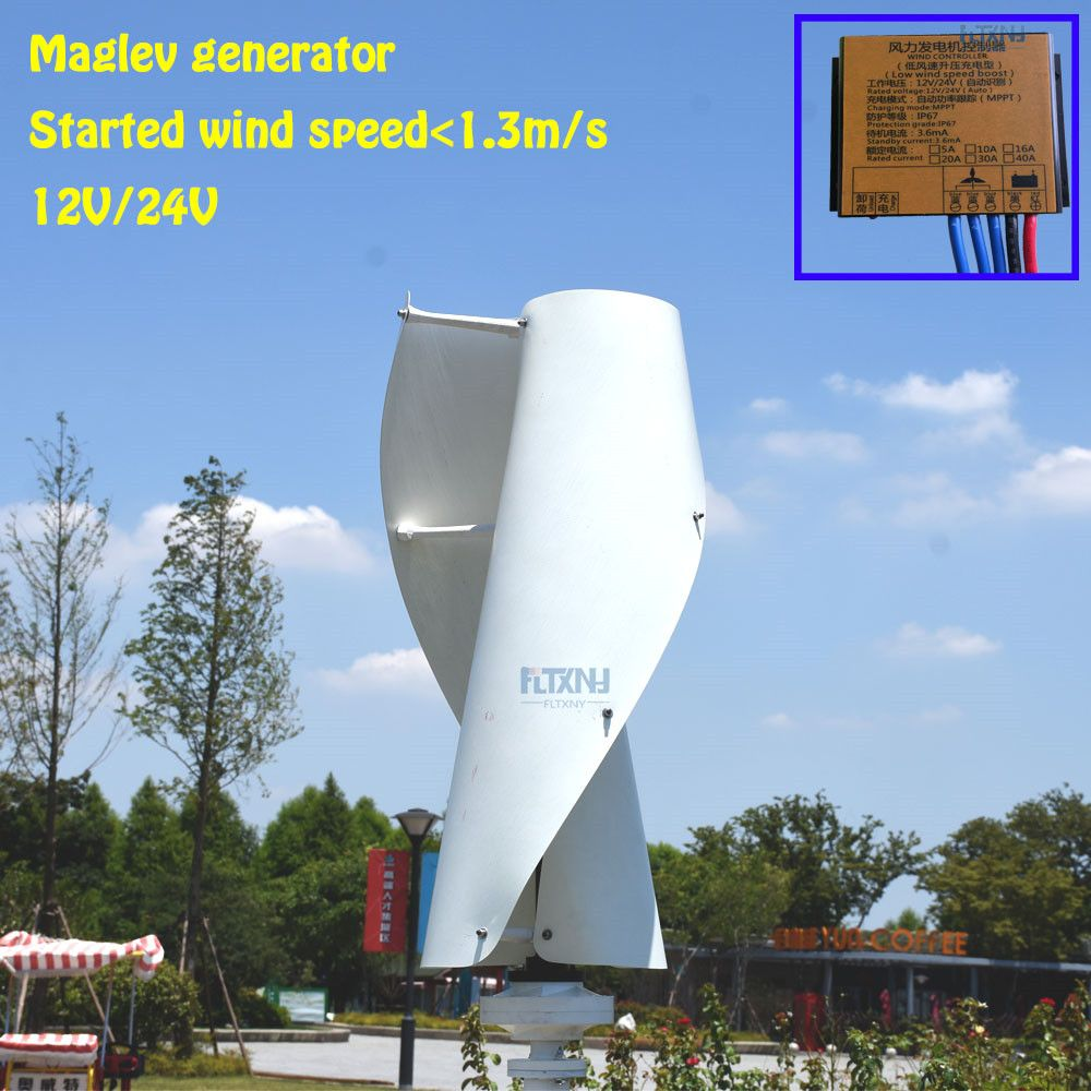 High quanlity 300w 24v vertical axis wind generator with 12v 24v AUTO MPPT controller
