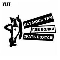 Yjzt 15x10 см интересные волков боятся дерьмо виниловые наклейки автомобиля Стикеры черный/серебристый автомобиль- стиль s8-1147