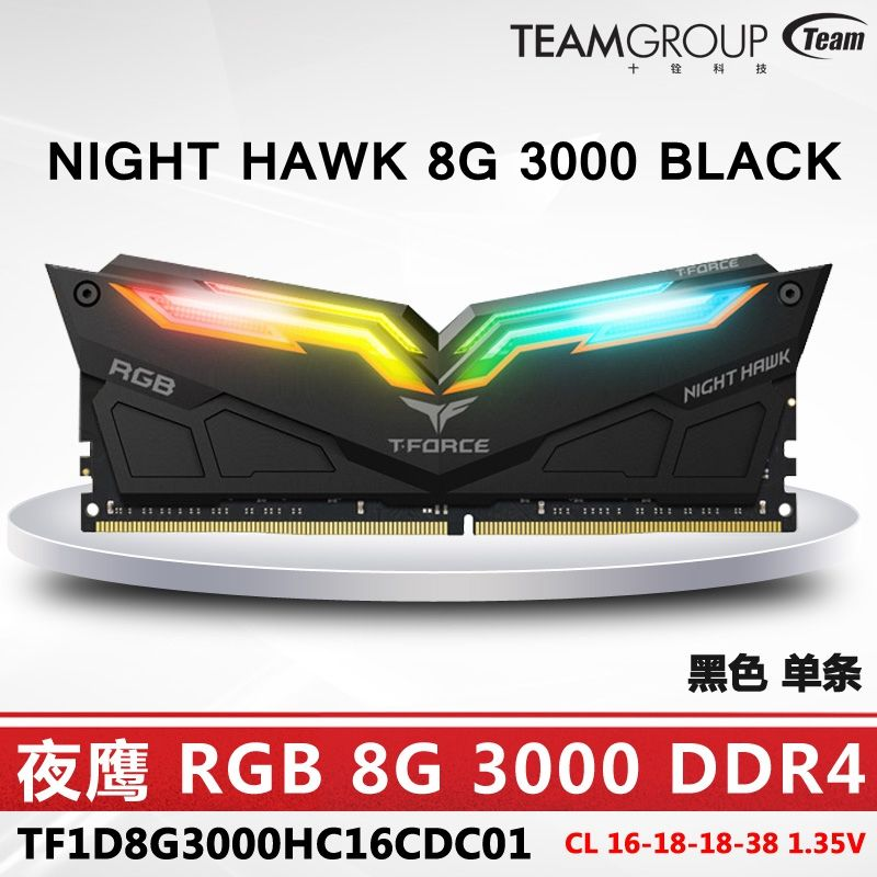 Team Group NIGHT HAWK RGB DDR4 Desktop memory 8G 3000MHz Gaming computer RAMs 288 pins CL16 LED Gaming RAMs