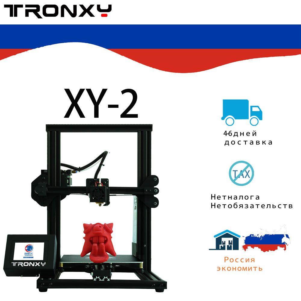 Heißer-verkauf Produkt Tronxy XY-2 3D Drucker Volle Metall Mit Wärme Bett Freies PLA filament 3,5 zoll Touch Screen 3d drucker kit