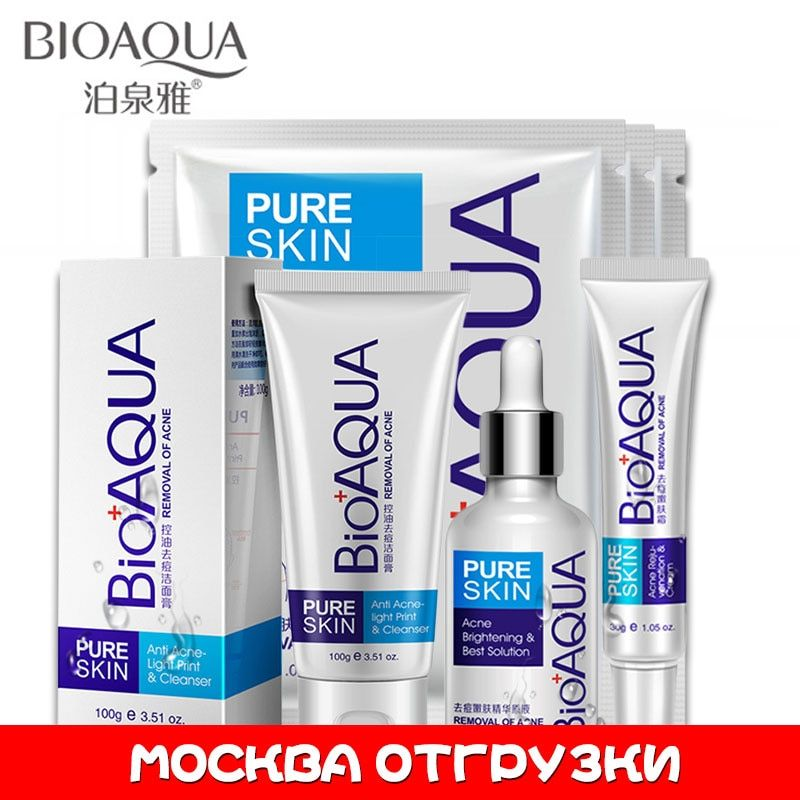 BIOAQUA Anti Acne Set Face Care Treatment Scars Set Anti Acne Removal Gel Whitening Moisturizing Scar Shrink Pores Set 4 pcs