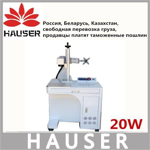 Free shipping HCZ 20W Raycus Desktop fiber marking machine co2 laser marking machine marking metal laser engraving machine diy