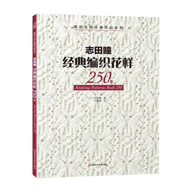 Nouveau Arrivel À Tricoter Motif Livre 250 par Hitomi Shida Japonais maîtres Date Aiguille à tricoter livre Chinois version