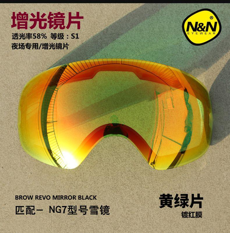 DIY NG7 Оригинал Горнолыжные очки Ночного Видения Объектив Сменные Объективы