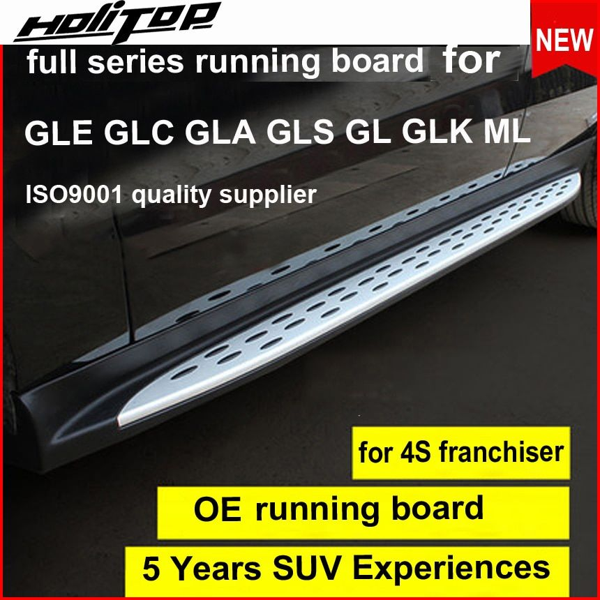 hottest OE side step bar running board for GLE GLA GLC GLK ML GL GLS , full series, ISO9001 quality,HITOP engaged in SUV 5 years