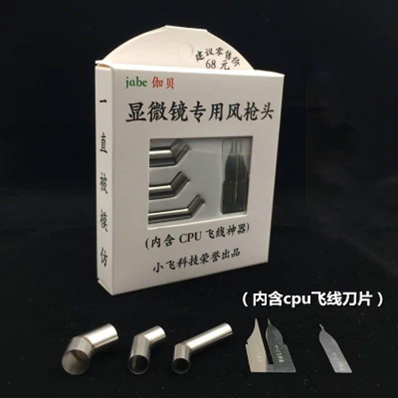 Special air gun head for microscope A8 A9 CPU Special blade fly line 45 degrees Air gun nozzle for quick 861dw 856 731