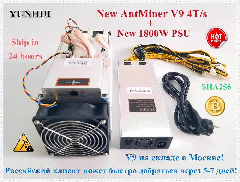 Free Shipping New Bitmain AntMiner V9 4TH/S Bitcoin BCC BCH BTC Miner ( With PSU ) Better Than AntMiner S3 S3++ S5 S7 T9+ S9 S9i