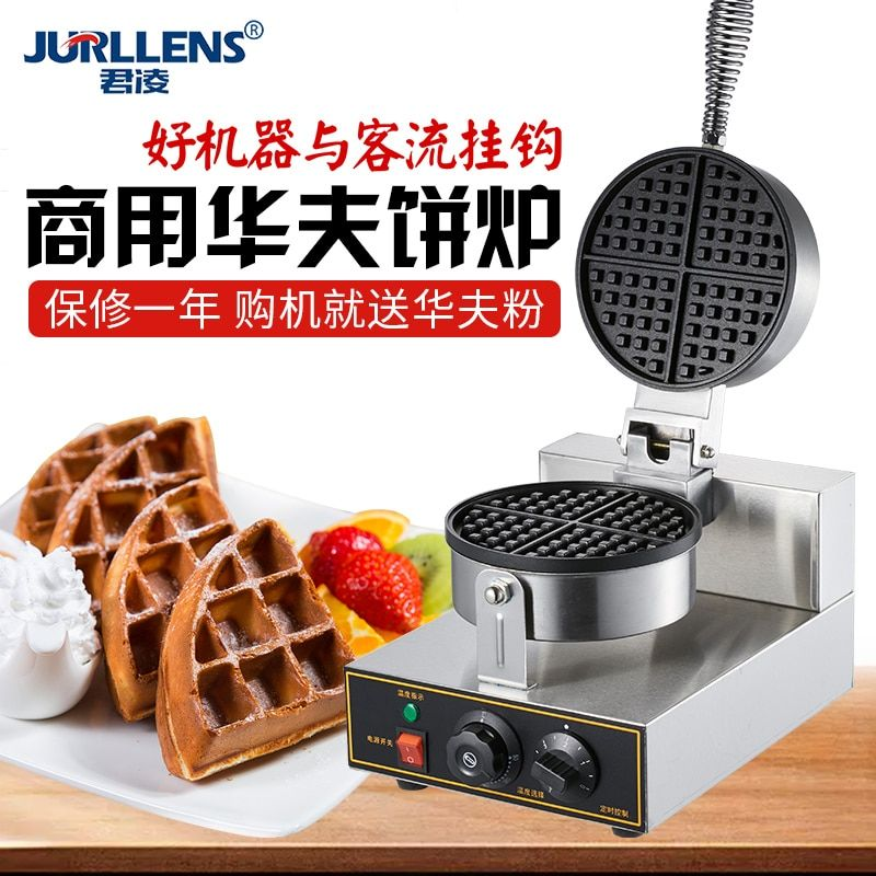 Waffle Machine Commercial Waffle Electric Hot Waffle Coffee Plaid Cake Machine Crepe Machine Snack Equipment