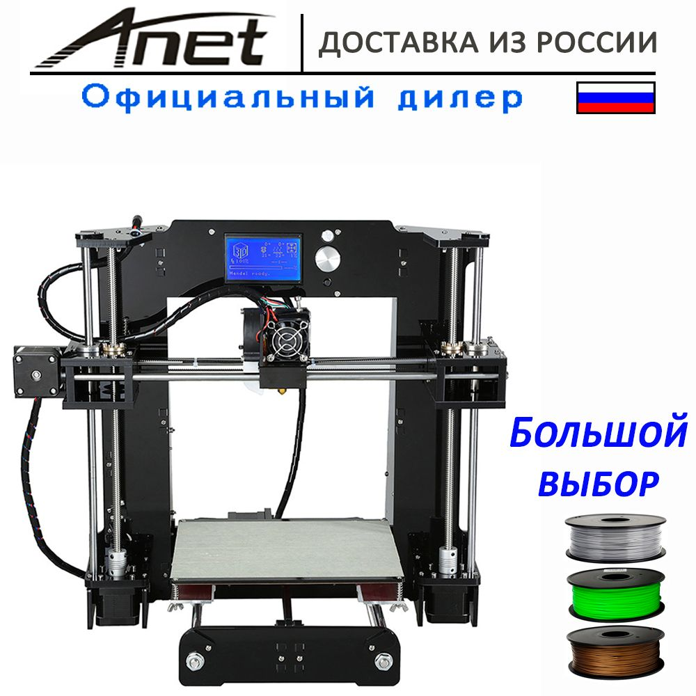 Original Anet 3D printer Prusa i3 reprap A6/ SD card PLA plastic as gifts/Anet A2/plastic PLA! ABS!/express shipping from Moscow