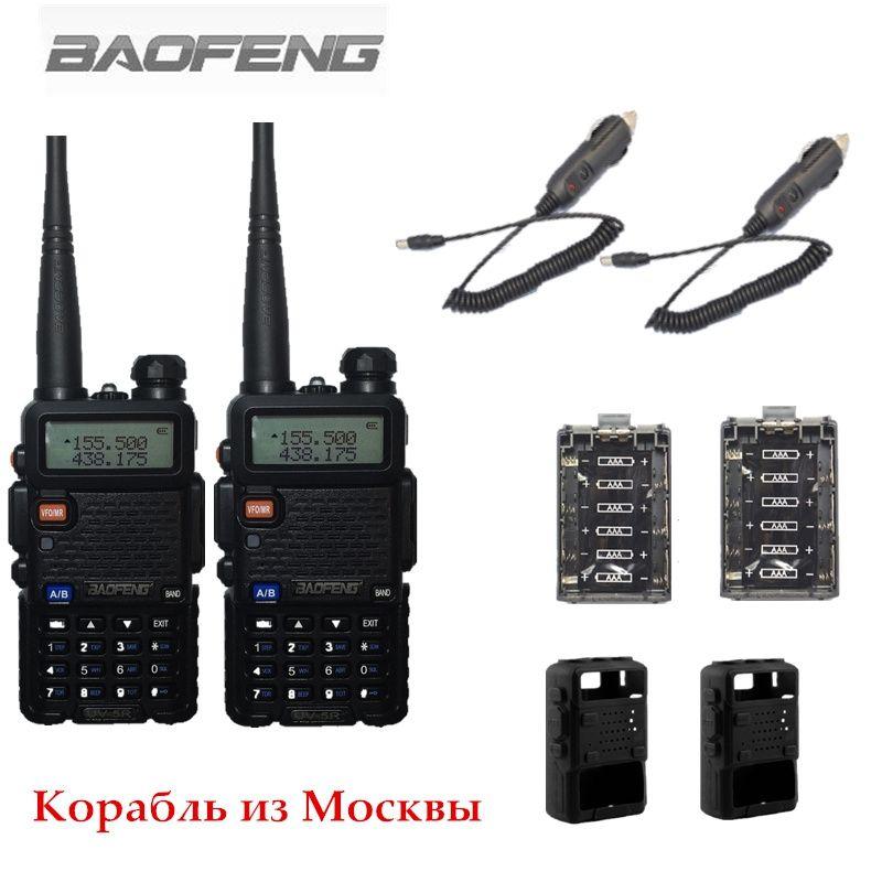 2 Sets BAOFENG UV-5R Walkie Talkie Two Way Radio FM Transceiver +2PCS Battery Case +2PCS Car Charger Cable + 2PCS Silikon Case