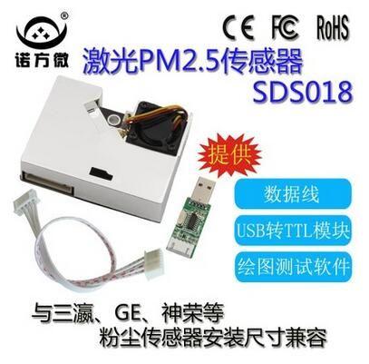 PM2.5 Air particules/poussière capteur SDS018, laser à l'intérieur, sortie numérique ÉCHANTILLON pm10 pour arduino