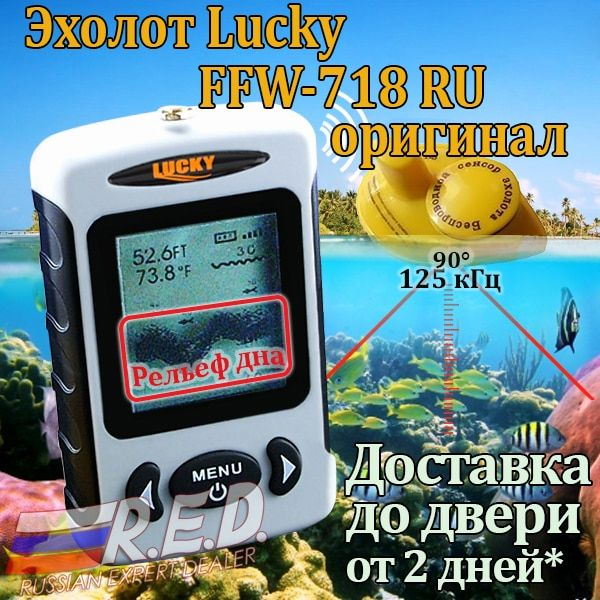 Lucky FFW718 RU Russian Version Wireless Fish Finder for Fishing range 120 m <font><b>Depth</b></font> 45 m Original from Lucky plant
