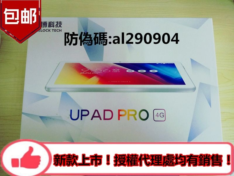 Unblock Tech UPAD PRO 4G ubox ubox4 tv box Tablet Built-in IPTV 1000+ Free Live Adult HK TV Channels No Need Subscribe Fee