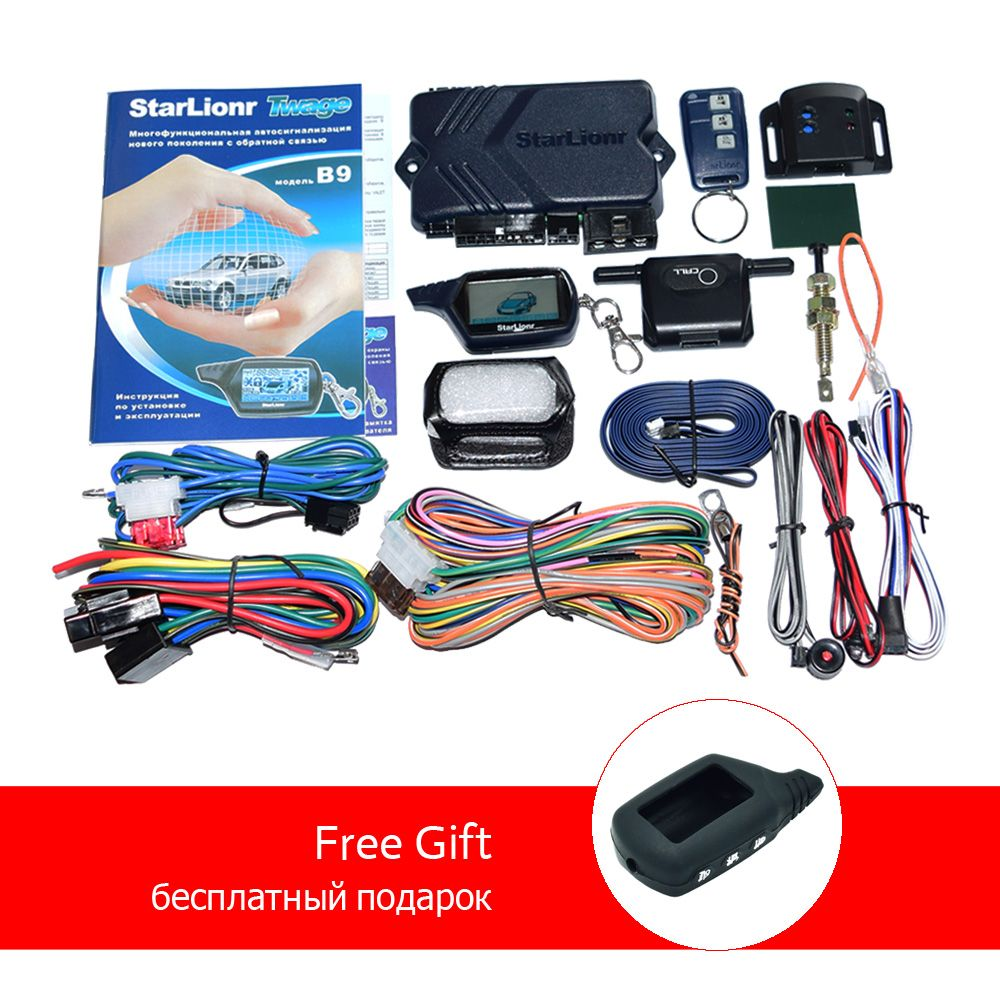 Russian Version Starlionr B9 Remote Engine Start Two Way Auto Car Alarm System with LCD Fob Key Chain Two-Way Anti-Theft Device