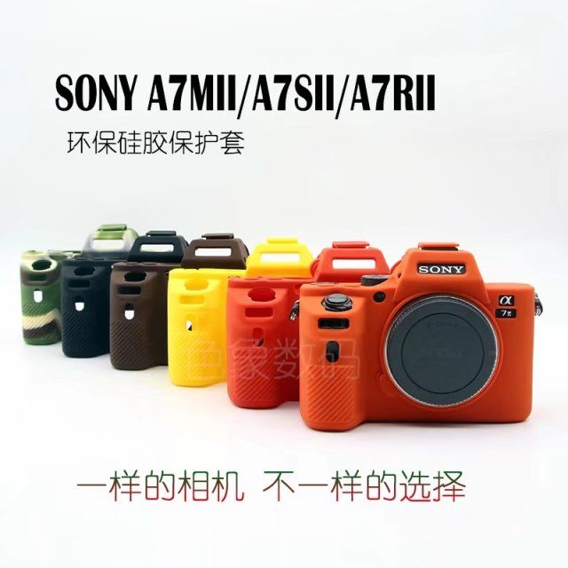 New Soft Silicone Camera case for Sony A7 II A7II A7R Mark 2 Rubber Protective Body Cover Case Skin