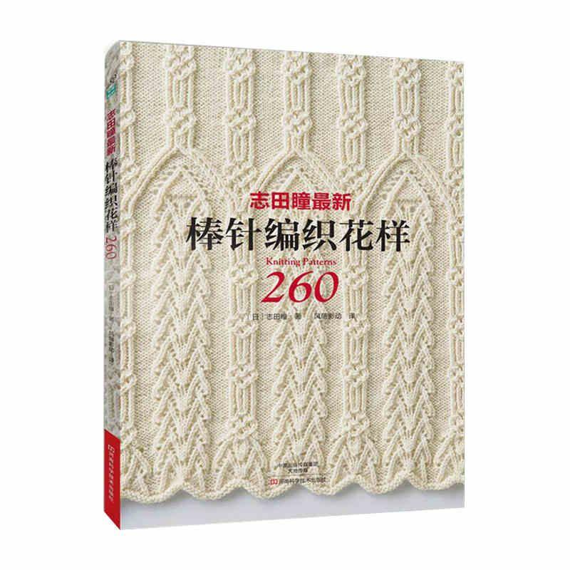 2017 Chaude À Tricoter Motif Livre 260 par Hitomi Shida Japonais maîtres Date Aiguille à tricoter livre Chinois version