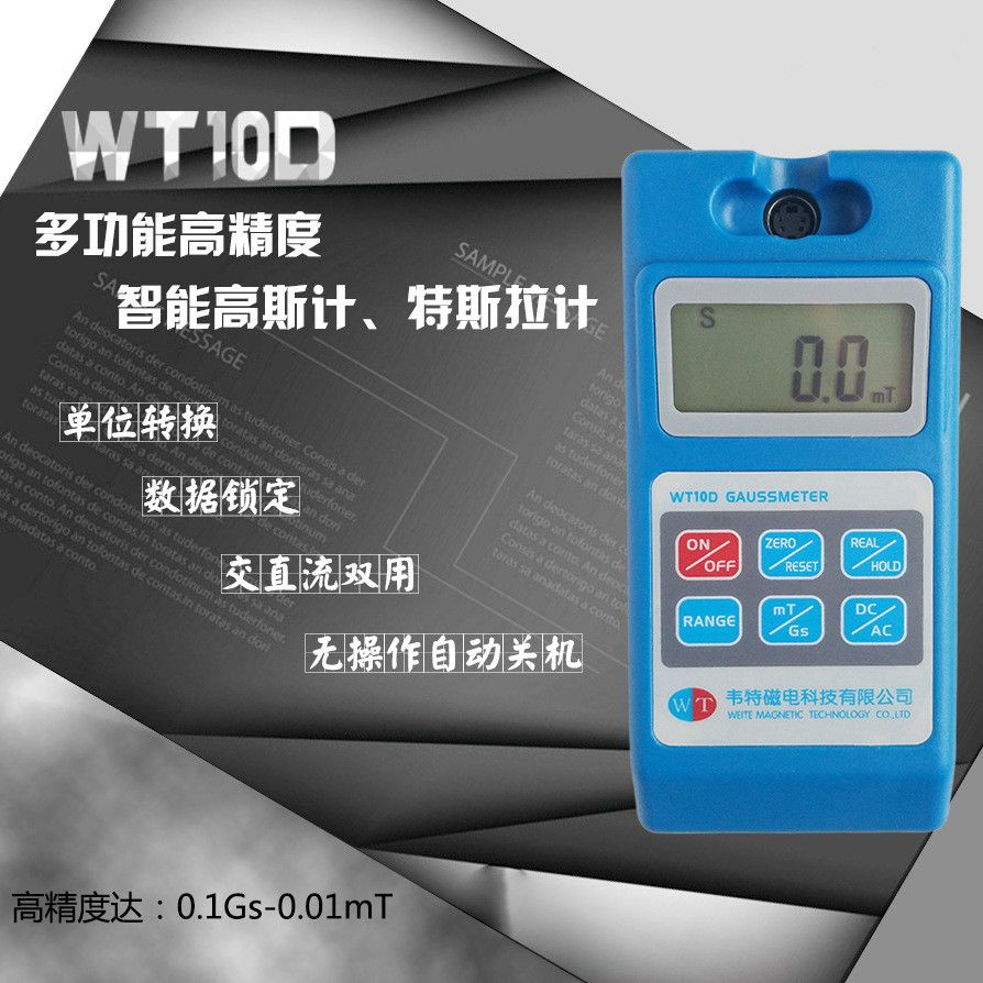 WT10D Intelligent Digital Gauss Meter Fluxmeter Tesla Meter Magnetometer Residual Magnetic Testing Instrument