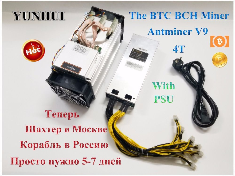 YUNHUI Bitmain New AntMiner V9 4TH Bitcoin Miner ( With PSU ) Asic BTC BCH Miner Better Than AntMiner S9 WhatsMiner M3 T9+ E9
