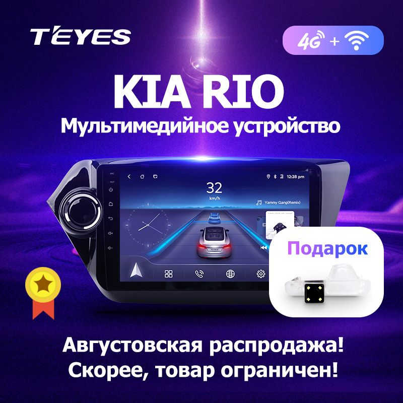 TEYES Car Radio Multimedia Video Player Navigation GPS Android For KIA RIO accessories sedan no dvd 2 din 3 4 2016 2017 2018 rio