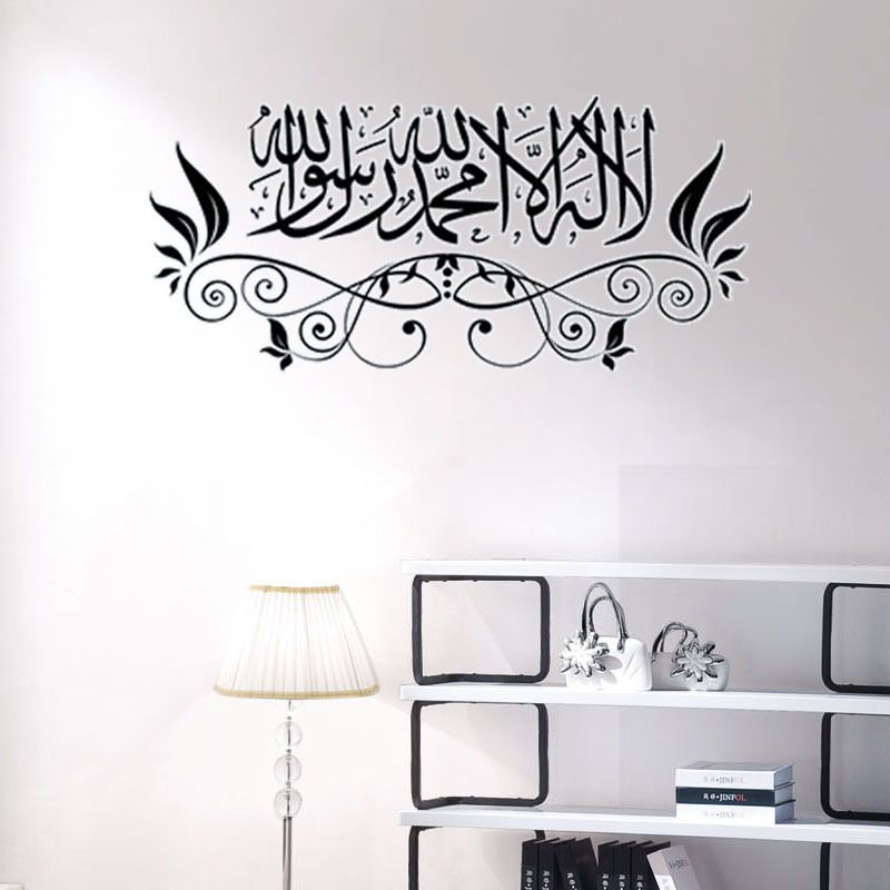 ZN G189 Sticker Mural islamique musulman arabe coran Bismillah calligraphie décor Art maison Sticker Mural pour salon décor