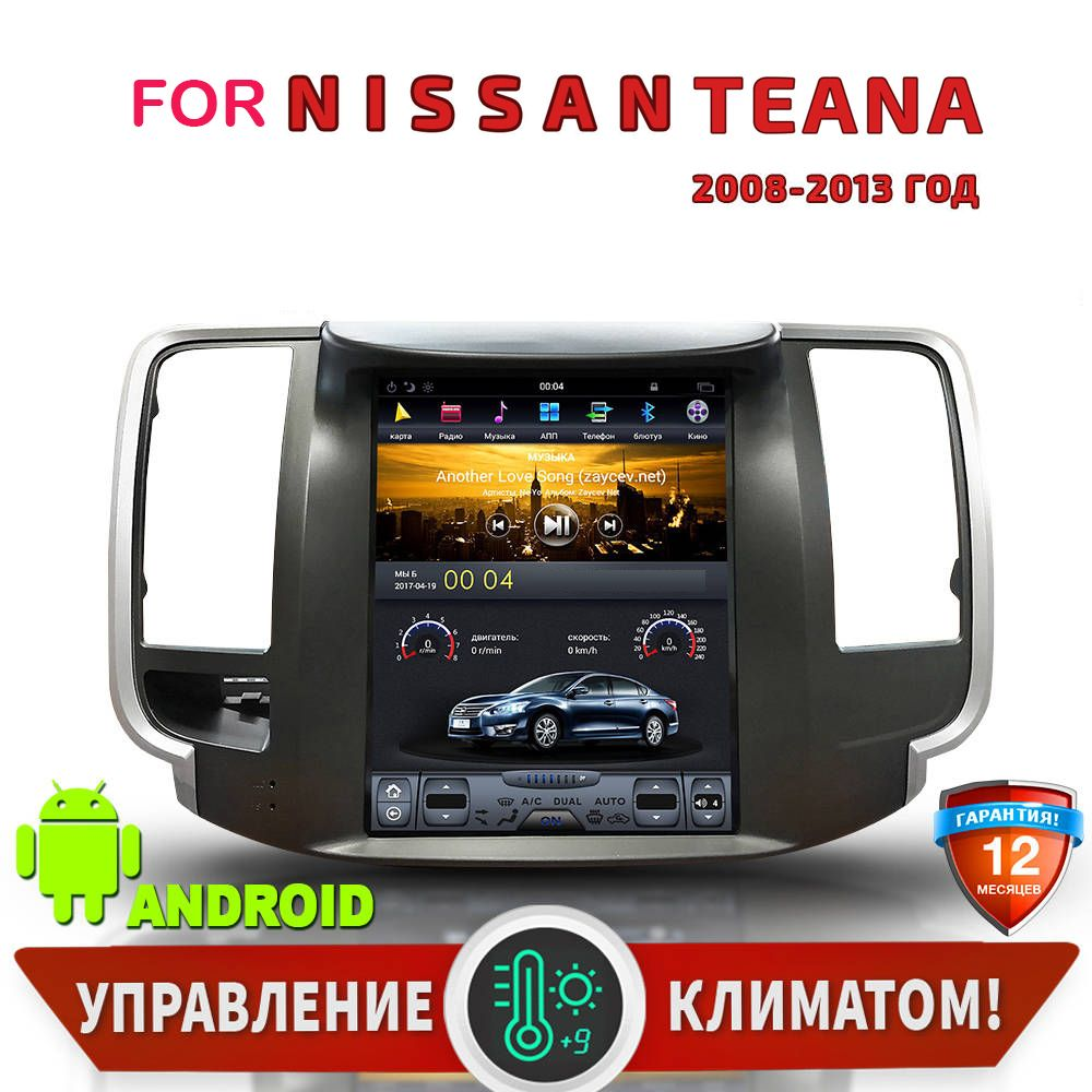 Tesla style Quad core Android 7.0 RAM2GB 1024*600 for Nissan Teana J32 XV 2008-2013 bluetooth wifi gps screen mirror