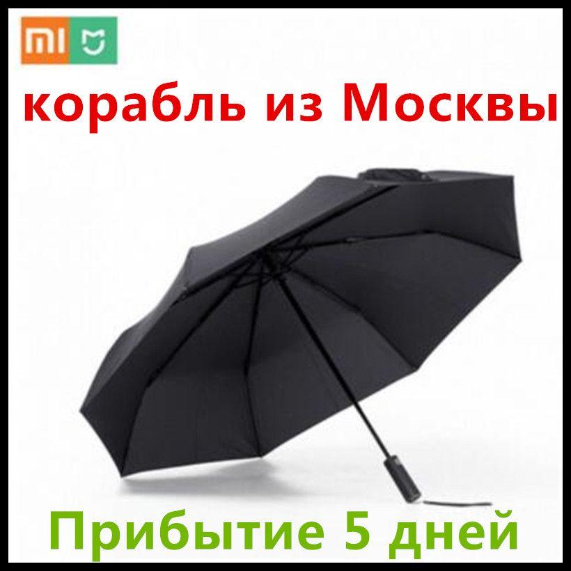 (Moscow In Stock) Xiaomi Mijia Automatic Sunny Rainy Bumbershoot Aluminum Windproof Waterproof UV Parasol Man woman Summer Winte