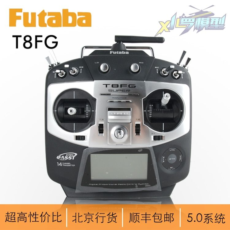 Futaba t8fg 14channel helicopter remote control, 6, sb receiver, Beijing, licensed
