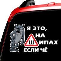 Three Ratels TZ-889 14*23.8см 10*17см 1-4 шт наклейки на авто я это на шипах если чё знак шипы волк из мультфильма жил был пёс наклейка для авто наклейки на ав...