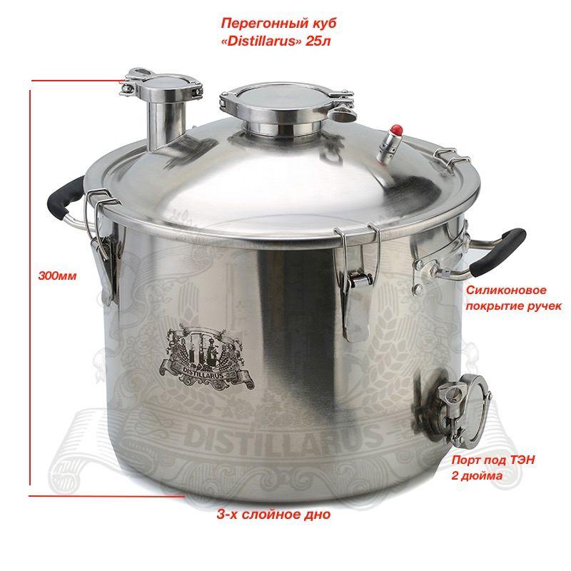 Kessel, brennerei tank, topf 25L (5,5 Gal) edelstahl 304. drei layer bottom für induktionsheizung