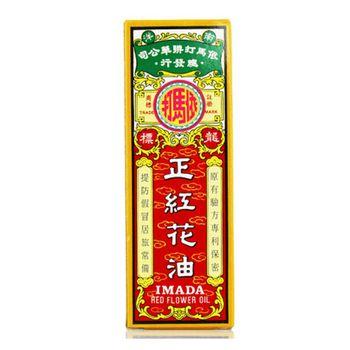 Imada Red Flower Analgesic Oil (Hung Fa Yeow) 0.88 Fl. Oz. (25 Ml.) - 1 bottle