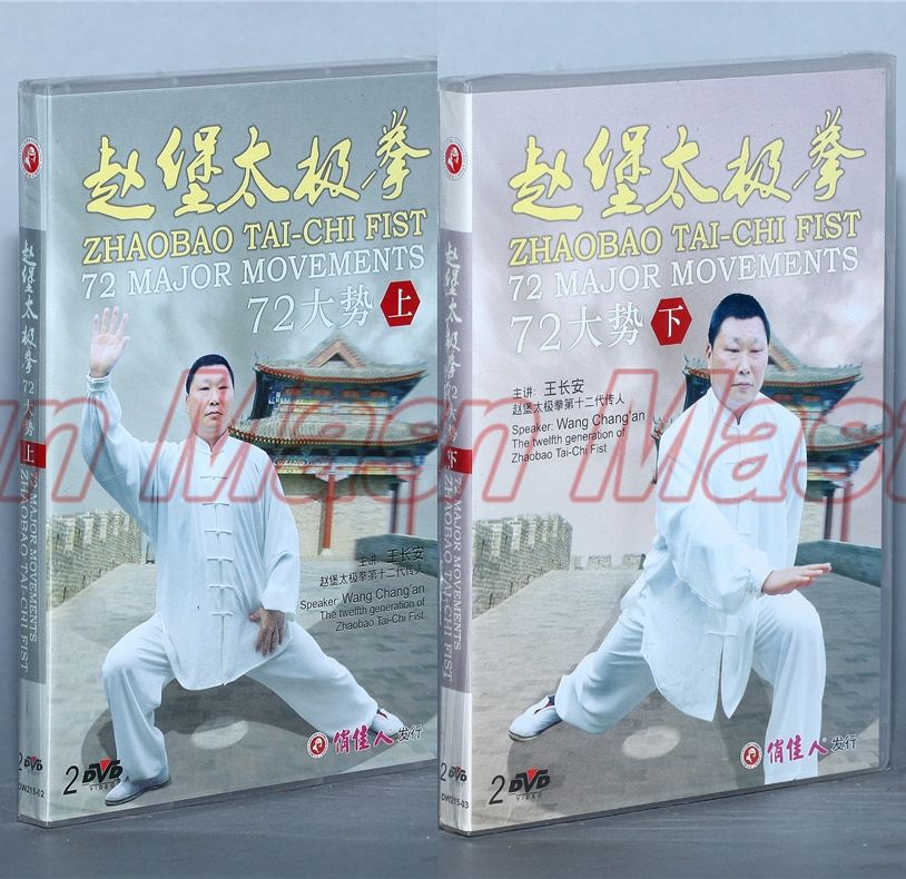 Zhao bao Taichi Fist Zhaobao Tai-chi Fist  72 Major Movements Tai chi Teaching Disc English Subtitles 4 DVD