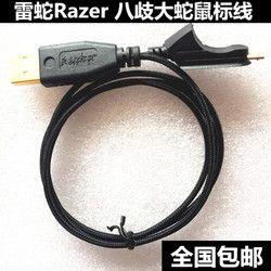 Merek usb baru kabel mouse tikus garis untuk razer orochi 2013/chrome 2015 edisi penggantian bagian