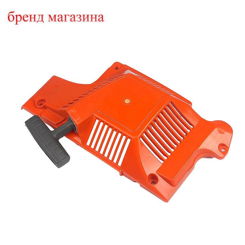 Recoil Rewind Starter For Husqvarna 55 51 50 Chainsaw 503151802, 503608803