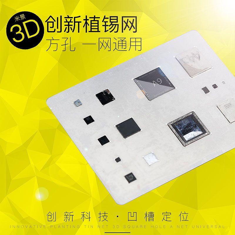 Wozniak 3D BGA Reballing Stencil dedicate kit for iphone A8 6G 6P A9 6S 6SP A10 A11 7 7P 8 8P Mesh Repair Steel net