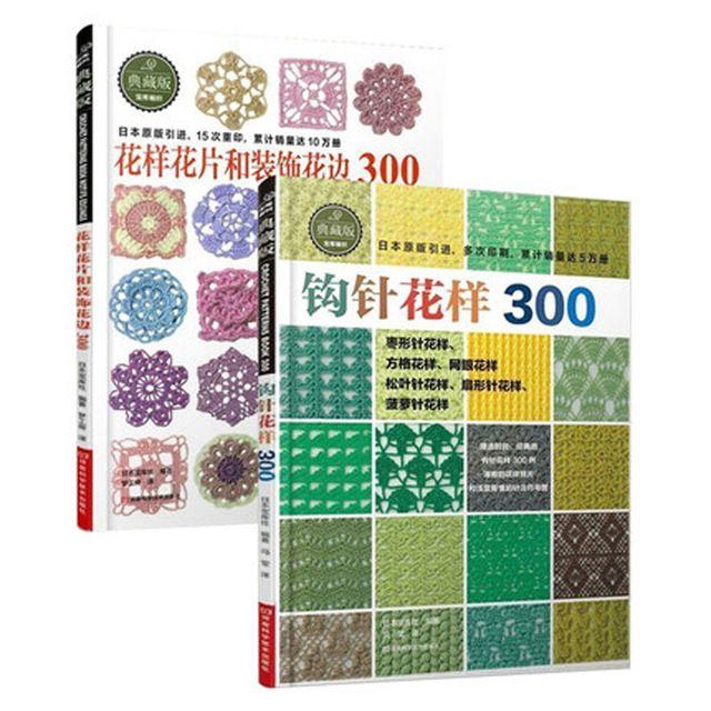 2 pcs/ensemble Japonais Crochet fleur et Garniture et coin 300 Modèle Différent Chandail À Tricoter Livre Manuel