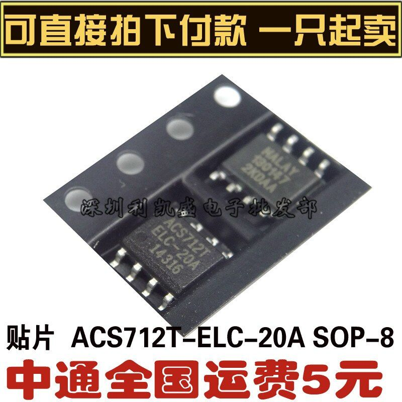 5PCS   ACS712-20 SOP8  ACS712