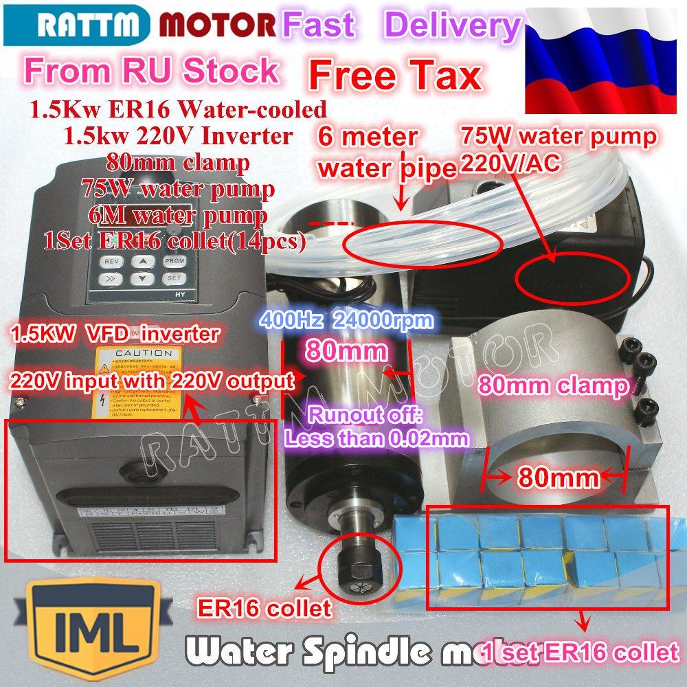 RU free ship 1.5KW ER16 Water Cooled Spindle Motor & 1.5kw Interver 220V& ER16 collet set& 80mm Clamp & 75W Water Pump & pipes