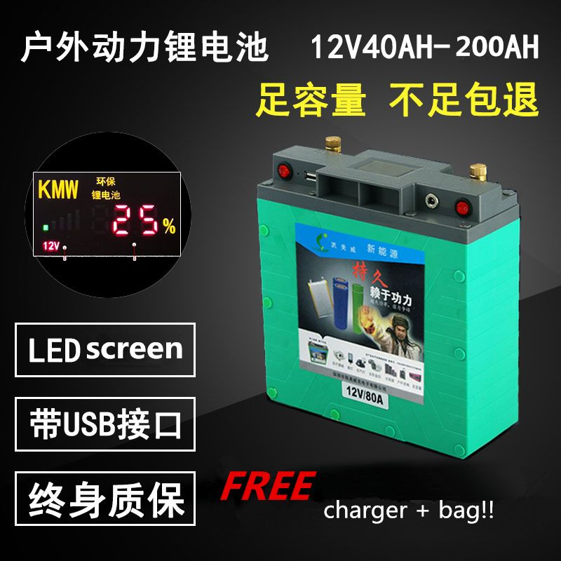 Ultra-large capacit/high power 12V/5V USB 100AH,120AH,150AH,180,220AH Li-polymer Battery for boat motors/solar panel power bank