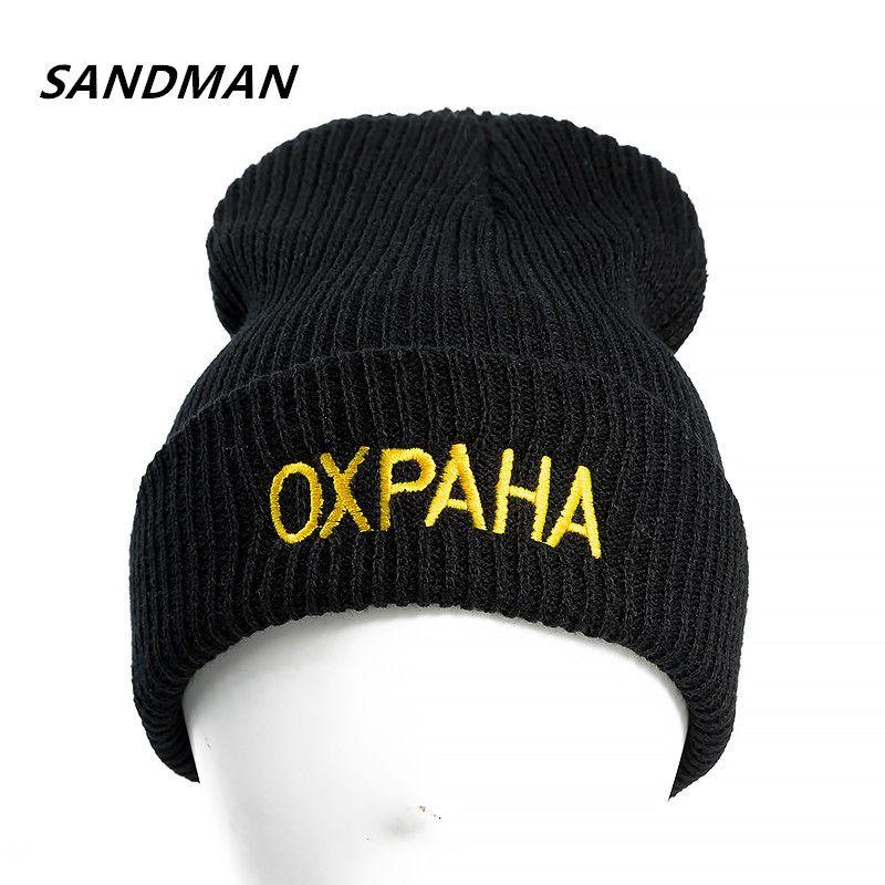 SANDMAN Hochwertigen Russischen Brief OXPAHA Casual Mützen Für Männer Frauen Mode Gestrickte Wintermütze Hip-Hop Skullies Hut
