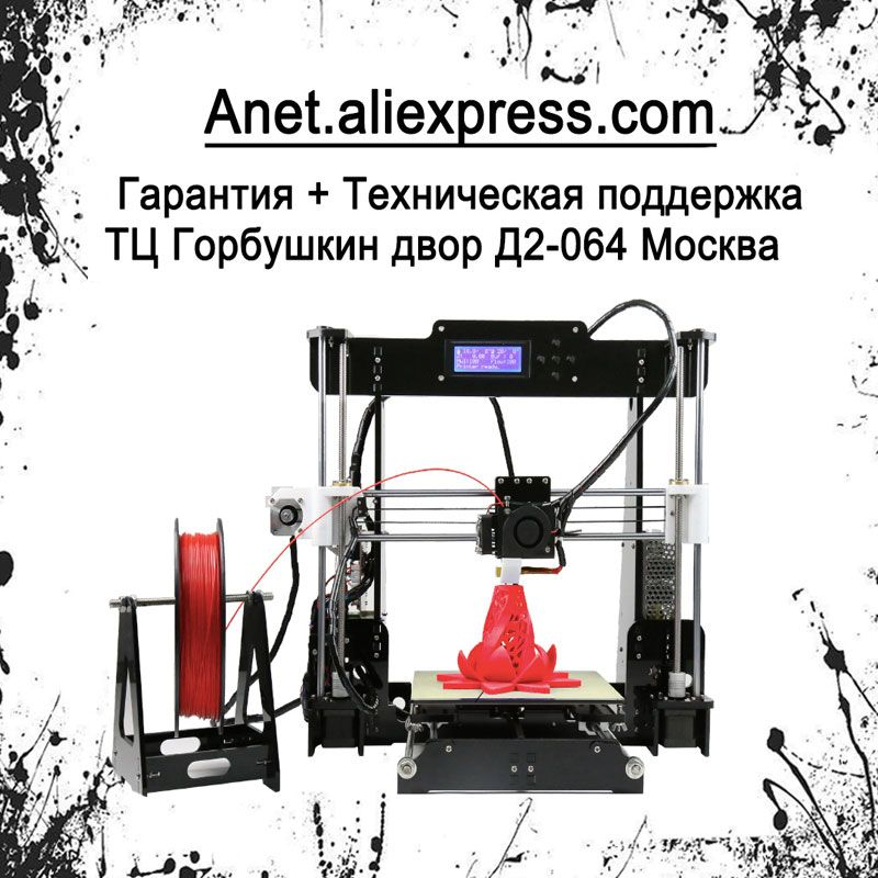Anet A8 Prusa i3 reprap 3d printer Kit/ 8GB SD PLA plastic as gifts/ express shipping from Moscow Russian warehouse