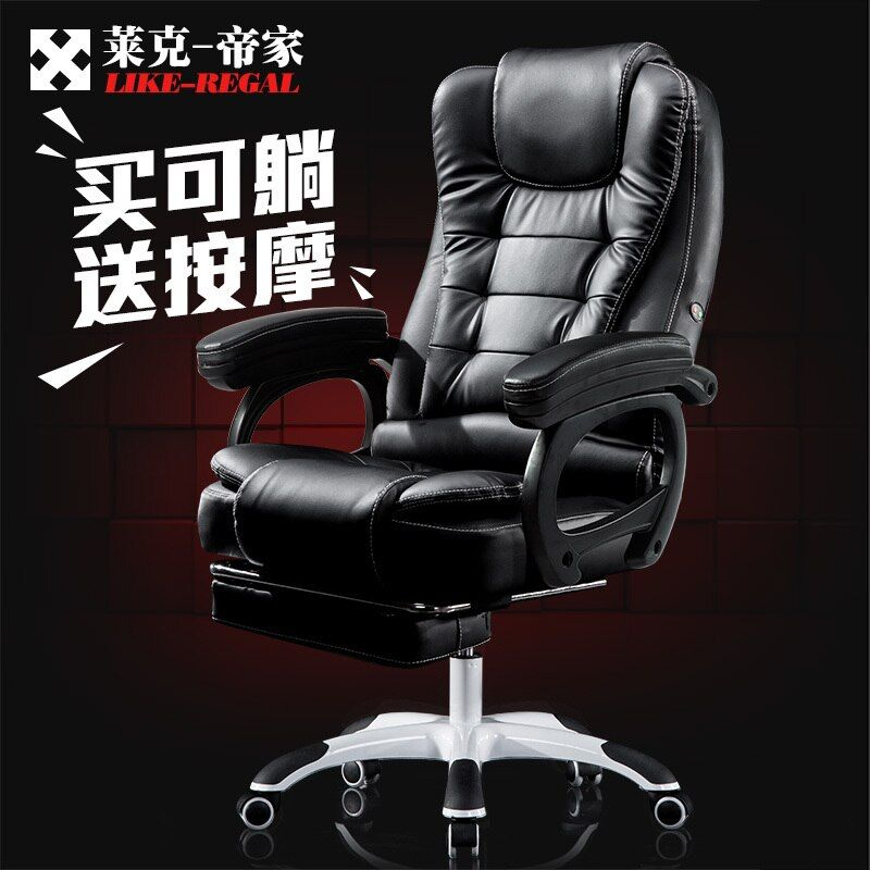 The REK's House Computer Household To Work Can Lie Boss Lift Swivel Massage Footrest Break Chair You