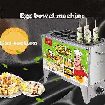 LPG 10 Tubes Egg Sausage Maker Gas Egg Bowel Machine Barbecue Pill Maker Omelet Breakfast Eggs Roll Maker JDQ1001